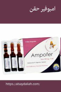 امبوفير حقن امبولات رقم1 لعلاج نقص الحديد والأنيميا 3