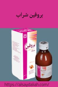 بروفين دواء مسكن للألم وخافض للحرارة وعلاج التهاب المفاصل 6