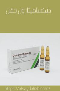 ديكساميثازون حقن Dexamethasone مضاد للحساسية وعلاج الالتهابات وأمراض جهاز المناعة 3
