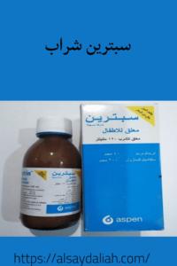 سبترين شراب للكبار مضاد حيوى واسع المدى لعلاج العديد من الامراض 3