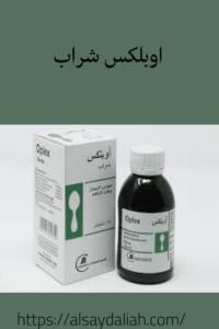 اوبلكس شراب دواء مهدئ للسعال وطارد للبلغم 3