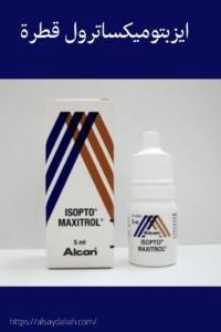 ايزبتوميكسترول قطرة لعلاج التهابات العين والقرنية والقزحية 3