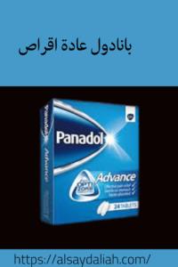 اقراص بانادول panadol مسكن و خافض للحراره 3
