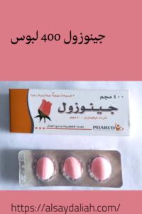 جينوزول 400 لبوس لعلاج الالتهابات المهبليه GYNOZOL400 3