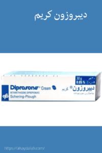 ديبروزون كريم لعلاج الحساسيه والحبوب 3