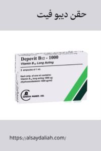 حقن ديبوفيت ب 12 لعلاج التهاب الاعصاب ونقص الفيتامينات -DEPOVIT B12 3