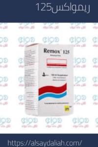 شراب remox للاطفال 2021 3