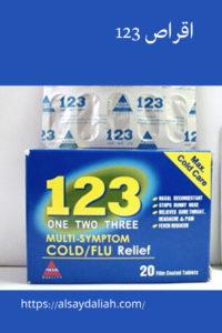 وان تو ثرى اقراص 123 لعلاج البرد والانفلونزا والرشح والزكام والصداع واحتقان الانف والجيوب الانفية. 3