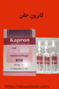 كابرون حقن لعلاج النزيف دواعى الاستعمال 2020 1