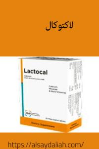 لاكتوكال اقراص لعلاج نقص الكالسيوم عند الكبار 3
