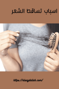 اسباب تساقط الشعر بكثرة و علاج تساقط الشعر 2