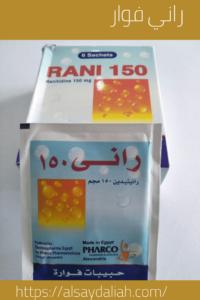 راني فوار لعلاج قرحة المعدة والانتفاخ والحموضة 1