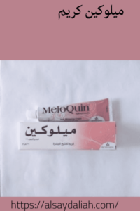 ميلوكين كريم للتبييض وعلاج الكلف والنمش 1