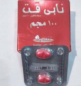 ادوية الانتصاب في مصر 2020 21