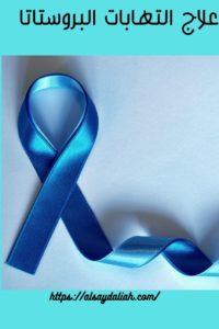 علاج التهاب البروستاتا نهائيا /دواء البروستاتا 1