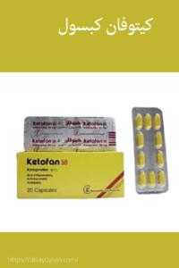 كيتوفان كبسول مسكن لالم الاسنان ومضاد للالتهابات KETOFAN 3