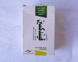 افضل علاج للكحه الجافه من الصيدليه - افضل دواء للبلغم والكحة الناشفة 8