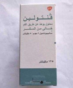 افضل علاج للكحه الجافه من الصيدليه - افضل دواء للبلغم والكحة الناشفة 9