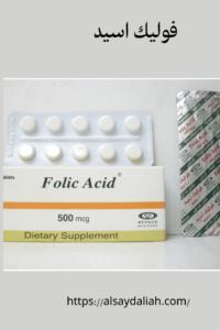 حمض الفوليك لعلاج نقص فيتامين ب ونضارة البشرة 3