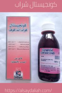 كونجيستال شراب لعلاج البرد والانفلونزا والزكام والصداع واحتقان الأنف 3