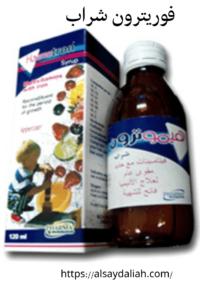 هيموترون شراب لعلاج نقص الحديد 3