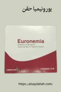 يورونيميا امبول لعلاج الانيميا الشديدة ونقص الحديد عند الحامل 3