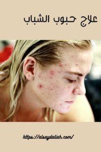 علاج حب الشباب للبشرة الدهنية و ادوية علاج حب الشباب نهائيا2020 1