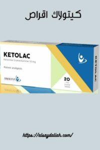 كيتولاك أقراص مسكن قوي للالام ومضاد للالتهابات KETOLAC 3