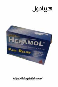 هيبامول اقراص خافض للحرارة ومسكن قوى للالم 3