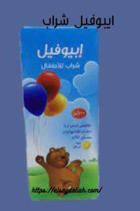 شراب ابوفيل للاطفال خافض للحرارة ومسكن للالم 3