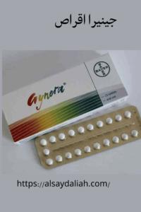 جينيرا اقراص حبوب منع الحمل رقم 1 3