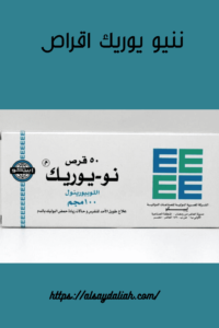 نو يوريك اقراص لعلاج الالتهابات والالم الناتج عن النقرص 3
