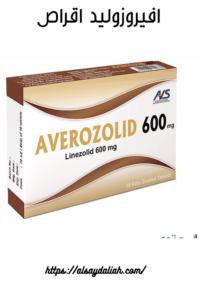 أفيروزوليد دواء مضادحيوي واسع المجال لعلاج أمراض الدم 3