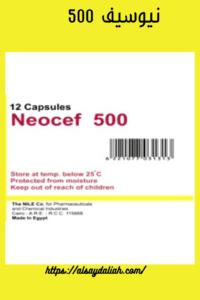 نيوسيف كبسول 500 مضاد حيوى واسع المدى لعلاج الالتهابات 3