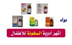 علاج السخونة والصداع و 3 افضل حبوب خافض للحراره للكبار 5