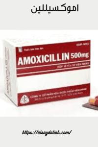 مضاد حيوى واسع المجال amoxicillin دواعي الاستعمال 3