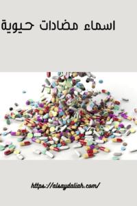 اسماء المضادات الحيوية واستخداماتها ملف شامل 2021 3