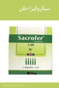 حقن سكروفير 100 ملى لعلاج نقص الحديد دواعى الاستعمال والاعراض 3