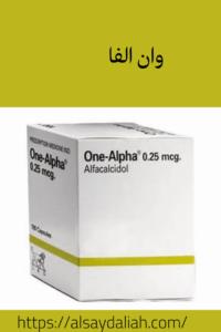 وان ألفا أقراص لعلاج نقص الكالسيوم 3