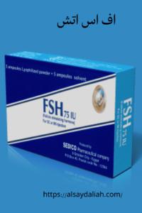 اف اس اتش حقن لعلاج نقص هرمون الخصوبة للذكور والإناث 3