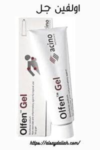 اولفين جل ما هى فوائد والاثار الجانبيه لدواء Olfen Gel 3