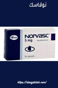 نورفاسك كبسول لعلاج ضغط الدم المرتفع 3