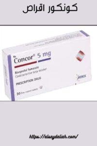 كونكور اقراص 5 لعلاج ضغط الدم المرتفع 3