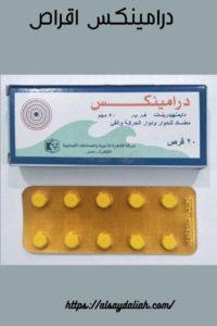 درامينكس اقراص dramenex tablets لعلاج الدوار والترجيع 3