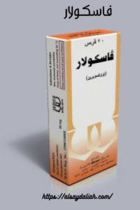 فاسكولار اقراص 20 لعلاج الضغط 3