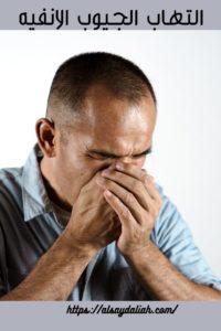 التهاب الجيوب الأنفية وافضل بخاخ الجيوب الانفية2021 3