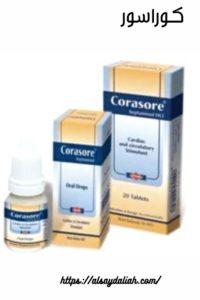 كوراسور نقط وحبوب لعلاج الضغط المنخفض 3
