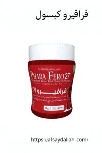 حبوب فرافيرو لعلاج الانيميا 3