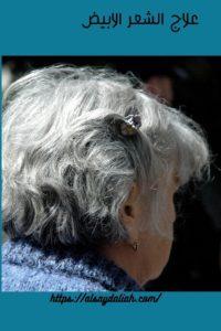 علاج الشعر الابيض بالاعشاب 2021 3