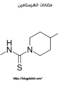 مضادات الهيستامين و أسماء أدوية مضادات الهيستامين 2021 9
